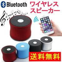 Bluetoothワイヤレススピーカー