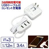 【メール便送料無料】USB-3ポートケーブルACアダプタースマホ充電器ht-ac135gホワイトホームテック