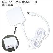 USBポート付きTyep-CAC充電器3.4A