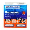【メール便送料無料】Panasonic エネループ 単3形 8本パック(単4×2本付) (スタンダードモデル) BK-KJMCC/82A [ BK-KJMCC82A / eneloop/パナソニック/単三/充電池] 【RCP】