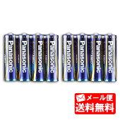 【メール便送料無料】パナソニックエボルタネオ乾電池単3形合計8本【パッケージはありません】[乾電池エボルタNEOpanasonic単三単3電池アルカリ乾電池アルカリ電池エボルタ]