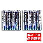 【メール便発送可能】パナソニックエボルタネオ乾電池単4形合計8本【パッケージはありません】[乾電池エボルタNEOpanasonic単四単4電池アルカリ乾電池アルカリ電池エボルタ]