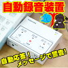 【送料無料】振り込め詐欺対策防犯用電話自動応答録音アダプターTY-REC1防犯グッズ