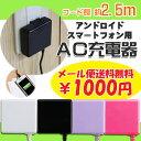 ロングコード 約2.5m スマホを利用しながらの充電に!!【メール便なら送料無料】スマートフォン...