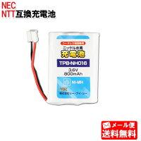 コードレス電話用充電池[NTT(電池パック-099)NEC(SP-D3)互換電池]TPB-NH016