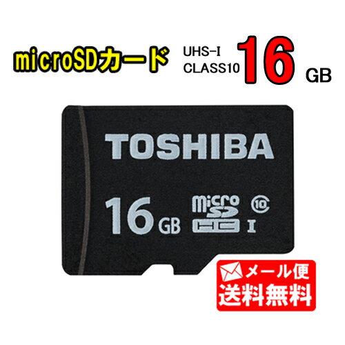 《セール期間クーポン配布!》【メール便送料無料】東芝 microSDHCカード 容量16GB CLASS10 UHS-I MSDAR40N16G(MSDAR40Nシリーズ) [SDカード マイクロSD メモリカード 16G TOSHIBA スピードクラス10 UHSスピードクラス1 連写 撮影 高速]