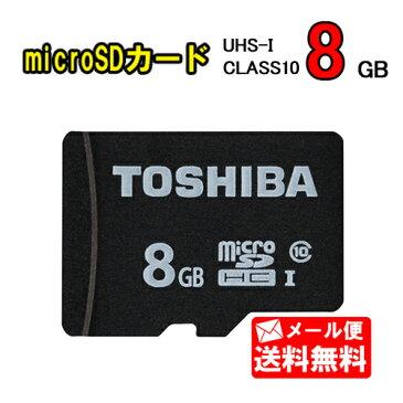《セール期間クーポン配布!》【メール便送料無料】東芝 microSDHCカード 容量8GB CLASS10 USH-I MSDAR40N08G(MSDAR40Nシリーズ) [microSDカード マイクロSD メモリカード 8G TOSHIBA スピードクラス10 UHSスピードクラス1 連写 撮影 高速]