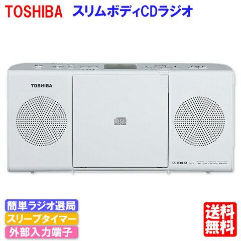【送料無料】東芝 CDラジオ TY-C24W[ワイドFM TOSHIBA スリープタイマー FM AM スピーカー プレゼント]