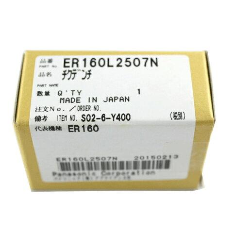 【メール便発送可】ナショナル プロリニアバリカン ER160用バッテリー 電池2本入(1台分) ER160L2507N ※取寄せ品