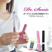 音波式電動歯ブラシ「ドクター・ソニック」TB-303dretec