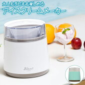 ブラン・アイスクリームメーカーIM-100WTdretec
