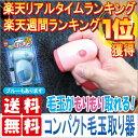 【送料無料】毛玉取り コンパクト 毛玉取り器 [制服、作業着、ニットカーディガンの毛玉ケアに!付属品:クリーニングブラシ付き][ 毛玉取り 毛だまクリーナー 毛玉クリーナー 電池式毛玉取り機 けだまとり 衣替え] MKED-(PK)(BL)