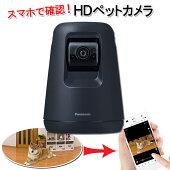 【送料無料】HDペットカメラKX-HDN215-KパナソニックPanasonic