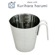 【栗原はるみ/キッチン用品】計量カップ300cc