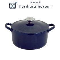 【栗原はるみ/キッチン用品】IH対応ホーロー煮込み鍋19cm(スチームプレート付き)ネイビー