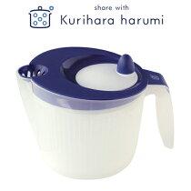 【栗原はるみ/キッチン用品】サラダスピナー