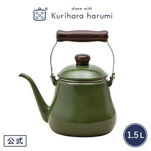 【栗原はるみ/キッチン用品/ギフト包装可】ホーローケトル1.5Lグリーン