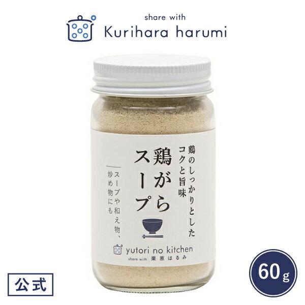 【ギフト包装可】調味料 ゆとりのキッチン 鶏がらスープ/栗原はるみ