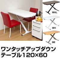ワンタッチアップダウンテーブル120cm高さ調節できる昇降式テーブル!