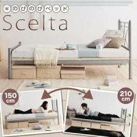 のびのびベッド【Scelta】シェルタ150cmから210cmまで長さが7段階伸縮!