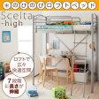 のびのびロフトベッド【Scelta-high】シェルタハイ150cmから210cmまで長さが7段階伸縮! RB-B1542G 40103731 シングルベッド ロフトベッド パイプベッド 伸縮式 寝室 ベッドルーム