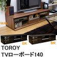 TOROY TVボード60インチ対応! DCL-01BK(2個口) テレビ台 テレビラック テレビボード TVラック TVボード TV台 ローボード DCL-01