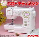 ハローキティミシン KT-35初心者でも使いやすいコンパクトミシン! 裁縫 手芸 ハンドクラフト 手工芸 家庭用ミシン 小型ミシン ジャノメ