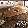 こたつテーブル ルミッキ 105×75cm角のない優しいデザイン 40600058 暖房 コタツ 炬燵 座卓 テーブル 足温器 モダン
