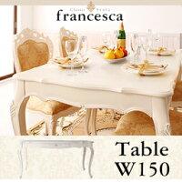 francescaフランチェスカダイニングテーブル幅150アンティーク調クラシック家具シリーズ