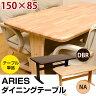 ARIESダイニングテーブルワイドサイズの上質なテーブル HTL-02(2個口) テーブル ダイニングテーブル 食卓 天然木 ラバーウッド