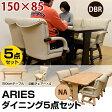 ARIESダイニング5点セットワイドテーブルと回転式チェアーの豪華5点セット! HTL-01×4+HTL-02(6個口) リビングテーブル ナチュラル キッチンテーブル ダイニングテーブル セット ダイニングチェアー 4人