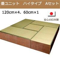 畳ユニットボックスハイタイプAセット