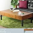 Verla 引出し付テーブル引出し3杯付き!センターテーブル IW-230 Verla ベルーラ テーブル センターテーブル 木製 ローテーブル リビングテーブル 収納付きテーブル 引出し付き