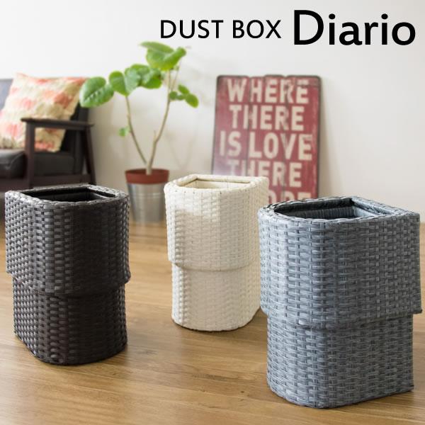 ゴミ箱 ラタンダストボックス Diario(ディアリオ)高級感のあるダストボックス♪ゴミ袋が隠れるので生活感を隠せてお部屋に馴染みます DB-230 ダストボックス ゴミ箱 オシャレ アジアンテイスト 高級感 ラタン 丸洗い
