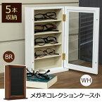 メガネコレクションケース小【すぐ使えるクーポン進呈中】5個の眼鏡を収納出来る、メガネコレクションケース小! lz05 メガネ 眼鏡 メガネ収納 眼鏡収納 コレクションケース ケース 木製ケース 木製 ブラウン ホワイト