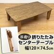 浮造りセンターテーブル スクエア 120cm幅木目がキレイな折りたたみ式テーブル! GRH-S120 シンプルアジアンちゃぶ台座卓和風シンプルナチュラルレトロ折りたたみコンパクトテーブルつくえ机木目調パイン木製