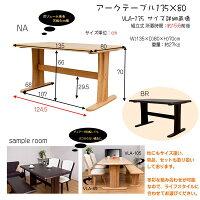 アークダイニングテーブル135ボリュームのある天然木天板!