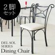 DEL SOL(デルソル) ダイニングチェア 2脚セットアイアン スパニッシュテイスト イス 椅子 いす チェア ダイニング 華やか DS-CH3281S イス チェア ダイニングチェア 金属製 アイアン スパニッシュテイスト チェ