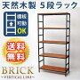 ブリックラックシリーズ5段タイプ87×32×175PRU-8632175