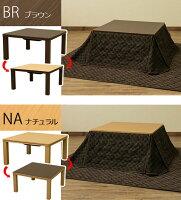 こたつ正方形70×70cmこたつ布団3点セット