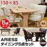 ARIES2 ダイニング5点セットダイニングテーブル ダイニングチェア 椅子 いす 回転式 ダイニングセット HTL-02DBR+HTL-07DBR×4(6個口) HTL-02NA+HTL-07NA×4(6個口) ダイニングセット