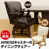 ARIES2 キャスター付ダイニングチェアーダイニングチェア チェア 椅子 いす 回転式 HTL-07DBR HTL-07NA ARIES イス チェア ダイニングチェア 木製 ダイニングチェアー 椅子 いす 回転式 キャスター付き