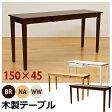 木製引出し付テーブル 150×45cmデスク 机 フリーデスク テーブル UMT-1545BR UMT-1545NA UMT-1545WW デスク ライティングデスク 引出し付き デスク 机 フリーデスク テーブル 木製 つくえ