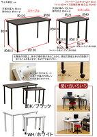 フリーテーブルセット120×60
