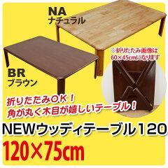 【楽天ランキング1位獲得!】NEWウッディーテーブル 120アウトレット品 天然木 折りたたみ…