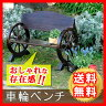 車輪ベンチ 1100 WB-1100木製 ベンチ チェア ダイニングチェア ガーデンベンチ イングリッシュガーデン ヴィンテージ風 おしゃれ WB-1100 ガーデニング ガーデンファニチャー ベンチ 木製 チェア ダイニングチェア