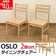 北欧風 天然木 OSLO ダイニングチェアー2脚セットシンプル ナチュラル 木製 チェアー 椅子 いす カフェ風 PW-40NA イス チェア ダイニングチェア 木製 ダイニングチェアー チェアー 椅子 いす 2脚セット ダイニング