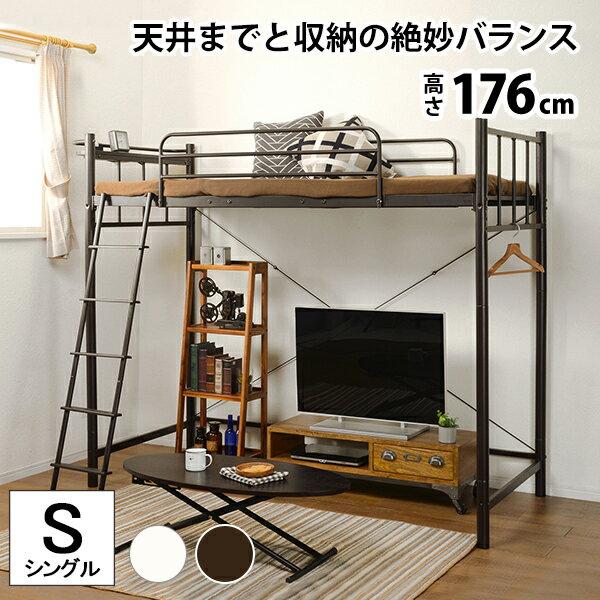ベッド ロフト・システムベッド ロフトベッド KH-3922便利な宮棚、2口コンセント付きです!KH-3922DBR ロフトベッド ハイタイプ ベッドシングル ロフトベッド ベッド ハイタイプ