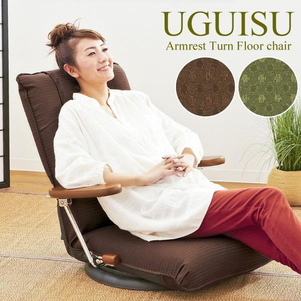 【ランキング1位獲得】可動ひじ掛け付 回転座椅子 UGUISU (うぐいす) イス チェア 座椅子とても丈夫で立ち座りに便利です♪日本製です YS-1375D 座椅子 椅子 いす イス 肘付 ソファ 1人用 チェア イス チェア パーソナルチェア 1人掛 リクライニ
