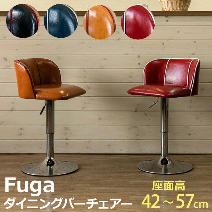 【ランキング1位獲得】Fuga ダイニングバーチェアー イス チェア カウンターチェア色違いで並べれば、カフェやバーのようにお家がくつろぎ空間になります! CLF-11 ダイニングチェア バーチェア 椅子 イス バーチェアー ダイニングチェア 昇降式 アップダウン